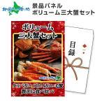 ショッピングギフト 目録 景品 忘年会 食品 パネル グルメギフト券 蟹 かに カニ ギフト お取り寄せ グルメ 贈答
