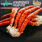 タラバガニ 脚 たらば蟹 ボイル 蟹 かに カニ 2.4kg 訳あり お取り寄せ グルメ