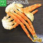 油蟹 - アブラガニ 脚 アブラ蟹 ボイル 蟹 かに カニ 1kg 訳あり お取り寄せ グルメ 海鮮