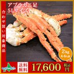 油蟹 - アブラガニ 脚 アブラ蟹 ボイル 蟹 かに カニ 2kg 訳あり お取り寄せ グルメ 海鮮