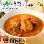 カレー レトルト セット 北海道 スープカレー レトルトカレー 札幌 ベル食品 ご当地カレー 福袋 5食 ギフト グルメ 母の日