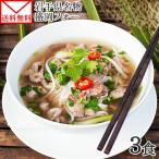フォー ベトナム風 3食 メール便 送料無料 米粉麺 純米 ノングルテン お取り寄せ ポイント消化 セール