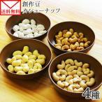 ポイント消化 カシュ—ナッツ セット 焼カシュー 豆菓子 おつまみ おやつ 3袋 おまけ メール便  セール