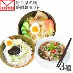 ポイント消化 送料無料  盛岡冷麺 冷麺 ジャージャー麺 ベトナムフォー 岩手県産 3食 お取り寄せ メール便 セール
