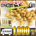 ポイント消化 送料無料  枝豆 豆 北海道産 4袋 お取り寄せ メール便 セール