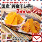ポイント消化 送料無料 干し芋 黄金さつま 2種 200g 国産 メール便  さつまいも 紅はるか お取り寄せ セール