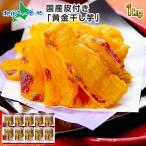 北海道産 皮付き干し芋 セット 10袋 1kg 国産 無添加 さつまいも 紅はるか グルメ お取り寄せ ギフト