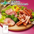 カタログギフト 目録 食品 グルメギフト券 北海道 肉 ロースハム・ウインナー ギフト お取り寄せ グルメ 御祝 お祝い 内祝い 還暦