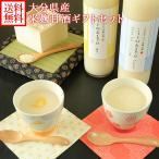 甘酒 2種 ギフト セット 米麹 無添加 砂糖不使用 国産 ノンアルコール お取り寄せ 内祝い お返し プレゼント