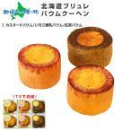 母の日 ギフト スイーツ お菓子 バウムクーヘン 北海道 クレームブリュレ 誕生日 お取り寄せ グルメ プレゼント Gift Present