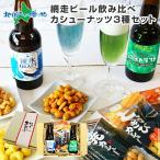 ビール おつまみ セット 北海道 網走ビール 飲み比べ 地ビール 母の日 ギフト 酒 ナッツ 父の日 流氷ドラフト 知床ドラフト