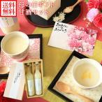 母の日 ギフト プレゼント 食べ物 甘酒 米麹 無添加 砂糖不使用 国産 ノンアルコール セット お取り寄せ