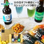 父の日 ビール ギフト 北海道 プレゼント 網走ビール 流氷ドラフト 知床ドラフト 飲み比べ おつまみ カシューナッツ セット お取り寄せ