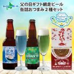 父の日 ビール ギフト 北海道 プレゼント 網走ビール 流氷ドラフト 知床ドラフト 飲み比べ 地ビール おつまみ セット 缶詰