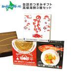 缶詰 おつまみ セット 3種 カニ のどぐろ 金目鯛 ギフト プレゼント お取り寄せ グルメ 海鮮 Gift
