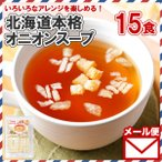 ポイント消化 オニオンスープ 15食 北海道産 たまねぎ 玉ねぎ スライスオニオン クルトン入り スープ 即席 メール便 お取り寄せ セール