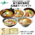 ラーメン お取り寄せ グルメ 北海道 ご当地ラーメン 6食セット 新千歳空港限定 お土産 ギフト