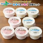 母の日 父の日 北海道 ソフトクリーム カップ 8個セット アイスクリーム ギフト いちご ミルク お菓子 スイーツ お取り寄せ