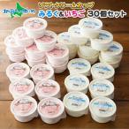 北海道 ソフトクリーム カップ 30個セット ミルク いちご 絶品スイーツ お取り寄せ アイスクリーム ギフト 大量