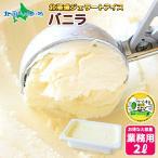 バニラ ジェラート 2L 業務用 アイス 手作り 北海道 アイスクリーム ギフト ホワイトデー プレゼント お取り寄せ スイーツ 贈り物 贈答品 牛乳