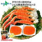 タラバガニ 足 800g前後 イクラの醤油漬け 160g 2人前 蟹 ボイル 脚 カニ タラバ蟹 かに いくら 海鮮 ギフト 食べ物