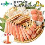 ズワイガニ カニしゃぶ 2kg前後 6-8人前 カニ お歳暮 ギフト かに 刺身 蟹 ズワイ しゃぶしゃぶ 生冷凍 海鮮