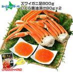 海鮮 セット ズワイガニ ボイル 800g前後 2-3人前 いくら 醤油漬け 80g x 2個 ギフト カニ 足 かに 脚 蟹 ホワイトデー ずわい蟹