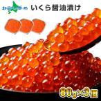 北海道産 いくら 醤油漬け 80g 3個 パック イクラ ギフト プレゼント 食べ物 海鮮 お歳暮  ...