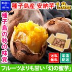 安納芋 種子島 6-10本 計2kg 甘い さつまいも 安納芋 焼き芋 サツマイモ 芋 産地直送 ギフト プレゼント 食べ物 バレンタイン 節分 巣ごもり 食品