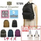 Herve Chapelier エルベシャプリエ 978N コーデュラ デイパック Daypack Lサイズ  リュックサック バックパック バッグ  5colors