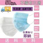 マスク 在庫あり 使い捨て 50枚入 白 ブルー mask イヤーループ式 三層構造大人用 飛沫防止 ウイルス対策 粉塵  カット 花粉対策 送料無料