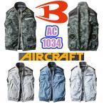 S-XXL 空調服 作業服 BURTLE バートル エアークラフトベスト AC1034 空調ウェア 2021 最新 ユニセックス 熱中症対策 予防 ファン AIRCRAFT AC270 AC271 AC260