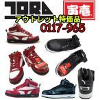 安全靴 アウトレット TORAICHI 寅壱 セーフティースニーカー 0117-965 ミッドカット 作業靴  ワークシューズ セーフティーシューズ 安全スニーカー 3E 返品不可