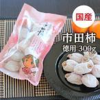 干し柿 市田柿 300g 長野産 ドライフルーツ 干柿 ご自宅用 お菓子 いちだかき
