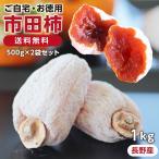 【予約】干し柿 市田柿 500g 長野産 ドライフルーツ 干柿 ご自宅用 お菓子 いちだかき