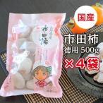 【予約】干し柿 市田柿 500g×4袋セット 長野産 ドライフルーツ 干柿 ご自宅用 お菓子 いちだかき