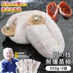 【冷凍】無燻蒸市田柿 匠 300g×2袋セット 数量限定 干し柿・ほし柿・無添加