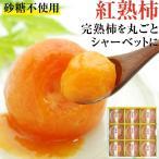 紅熟柿 送料無料 市田柿を丸ごと1個使った 涼スイーツ シャーベット 柿アイス お中元 ギフト