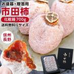 市田柿 化粧箱 贈答用 700g  送料無料 干し柿 干柿 長野 お歳暮 ギフト