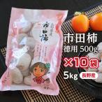 干し柿 市田柿 5kg(500g×10袋) 長野産 ドライフルーツ 干柿 ご自宅用 お菓子 いちだかき