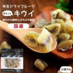 【国産】ドライフルーツ キウイフルーツ 45g グミのような食感