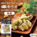 【国産】ドライフルーツ キウイフルーツ 大袋130g グミのような食感