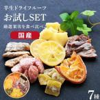 【送料無料】1000円ポッキリ!国産ドライフルーツお試し食べ比べセット7種のミックス