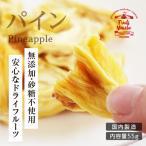 ドライフルーツ 砂糖不使用 無添加 パイン 75g ドライパイン パイナップル 国内加工 お菓子 おやつ ヨーグルト かわいい プチギフト