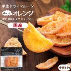 ドライフルーツ 国産 清見オレンジ 小袋 35g 送料無料 ドライオレンジ ポイント消化 メール便 食品 おやつ 南信州菓子工房 ギフト ヨーグルトに