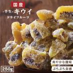 【送料無料・国産】ドライフルーツ キウイフルーツ 250g グミのような食感