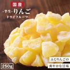 ドライフルーツ 国産 りんご ふじ 250g 送料無料 リンゴ ドライりんご 徳用 おやつ 南信州菓子工房 ギフト お菓子作りにも