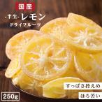 ショッピングフルーツ 【送料無料・国産】ドライフルーツグリーン レモン 250g 輪切り 皮まで美味しく、酸っぱさ控えめ ※グリーンレモン使用