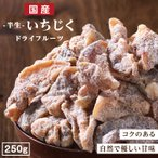 【送料無料・国産】ドライフルーツ いちじく 250g