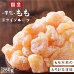 ドライフルーツ 国産 白桃 250g 送料無料 もも モモ 桃 ドライもも お徳用 ご自宅用 業務用 おやつ 南信州菓子工房 お菓子作りにも